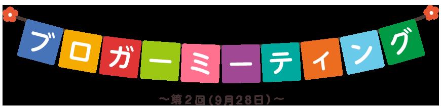 ブロガー・ミーティング〜eMAXISの商品展開について〜