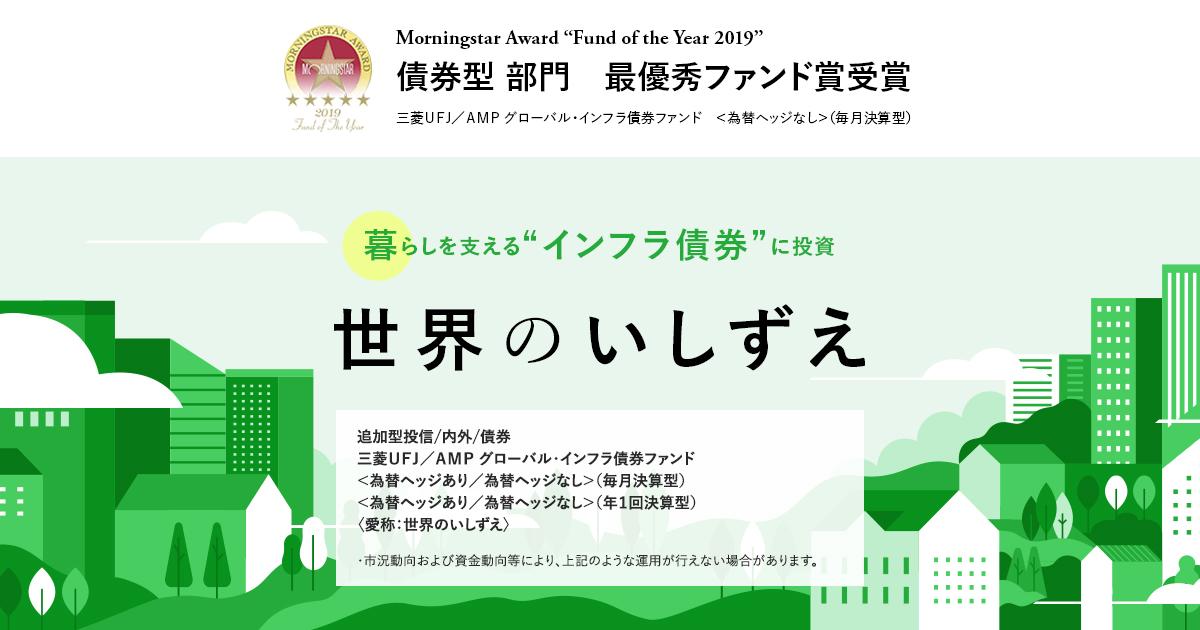 三菱UFJ国際投信 LP